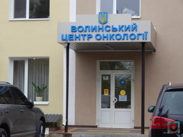 Волинський центр онкології