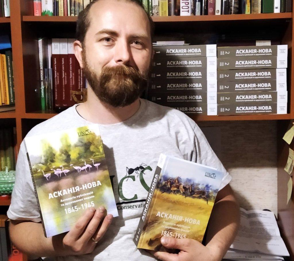 Експерт заповідної справи і охорони біорізноманіття Олексій Василюк