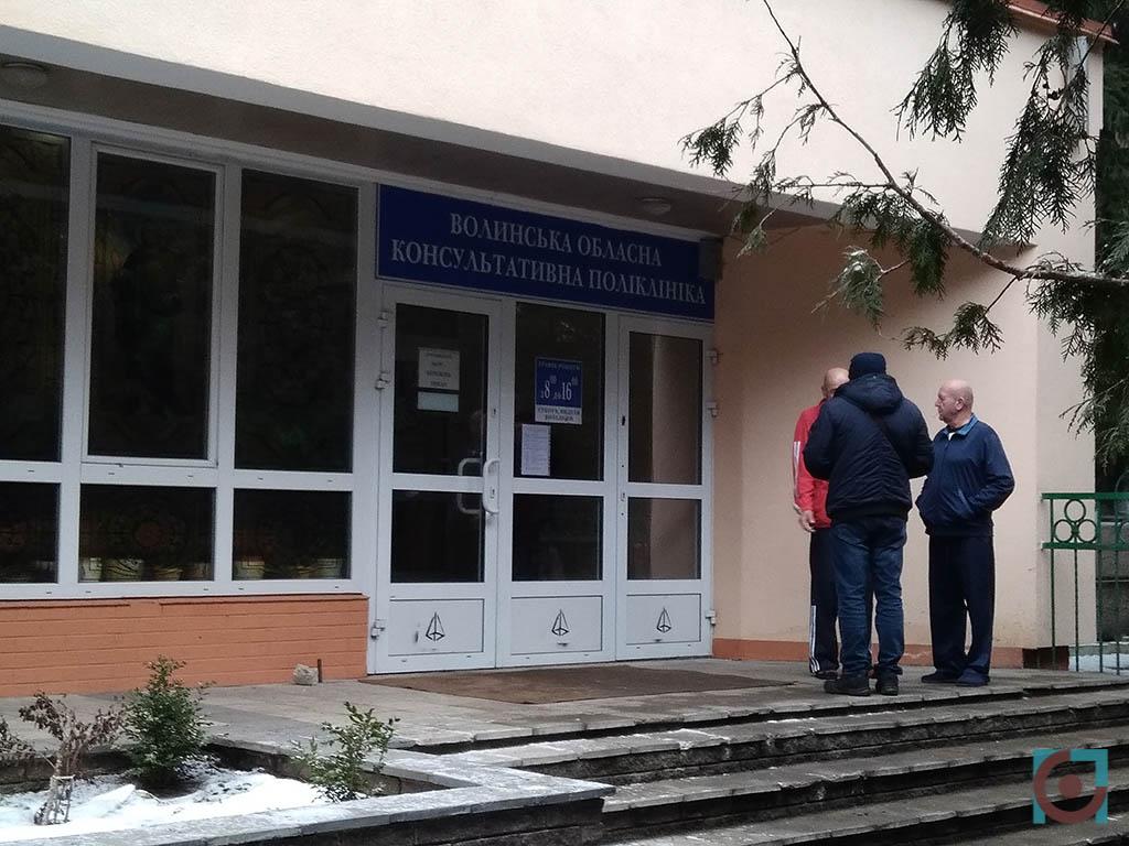 Поліклініка Волинської обласної лікарні
