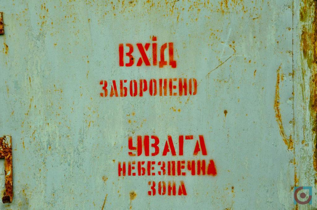 Зона відчуження, вхід заборонено, Чорнобиль, Прип'ять