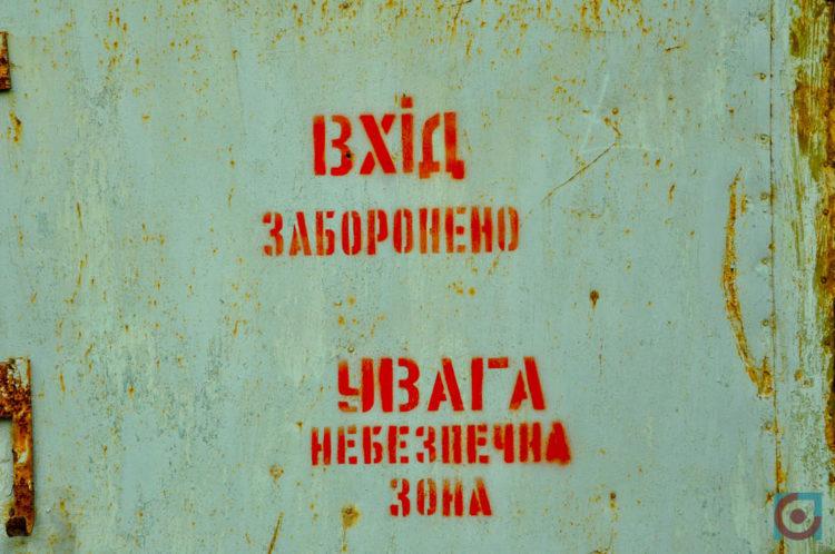 Зона відчуження, Чорнобиль, Прип'ять