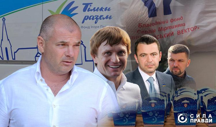 Ігор Палиця Сергій Мартиняк Степан Івахів Ігор Гузь благодійні фонди