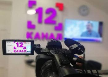 12 канал