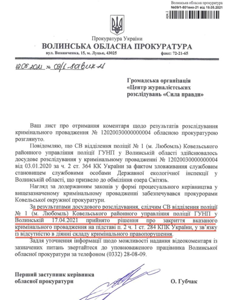 Відповідь Волинська обласна прокуратура справа Волинської ягідки