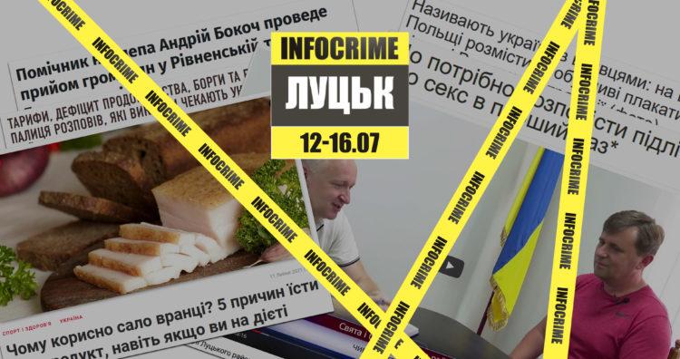 infocrime луцьк 12.07-16.07
