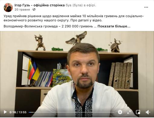 Ігор Гузь, народний депутат, За майбутнє