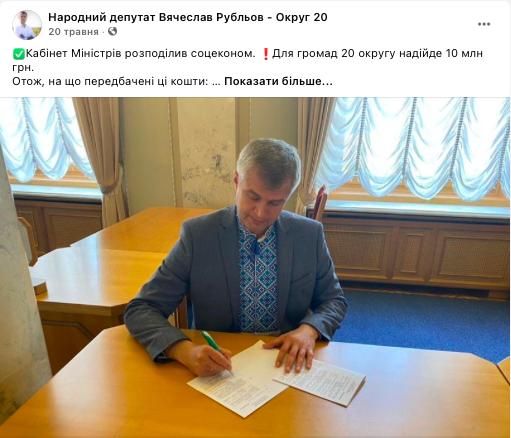 Вячеслав Рубльов, народний депутат, За майбутнє