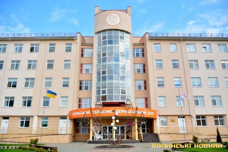 Волинський обласний перинатальний центр