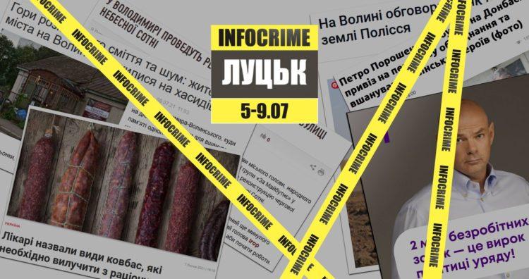 infocrime луцьк 05.07-09.07