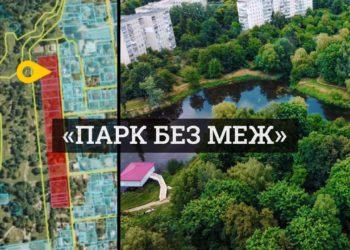 Головне парк без межі парк 900 річчя Луцька