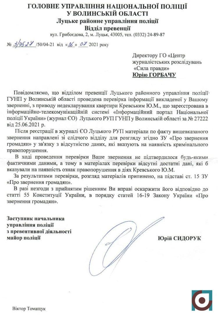 відповідь Луцького районного управління поліції стосовно Кревського