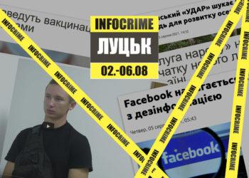 infocrime луцьк 02-06.08