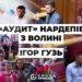 Головне аудит роботи Ігор Гузь