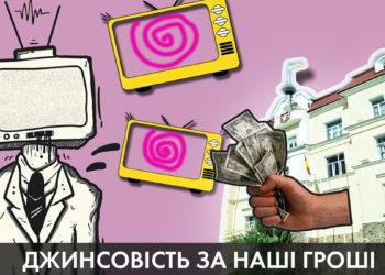 Джинсовість скільки влада платить медіа