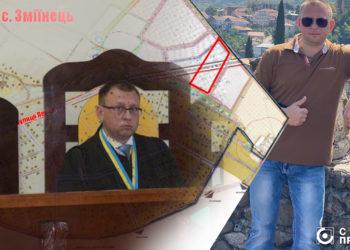 суддя Андрій Ксензюк земля Зміїнець